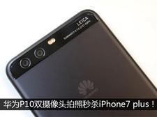 华为P10双摄像头拍照秒杀iPhone7 plus!