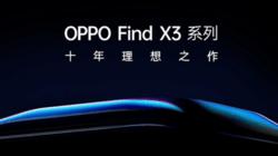 OPPO FINDX3系列新品发布会全程回顾