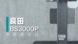 扫描录入最优解 解读良田BS3000P高拍仪