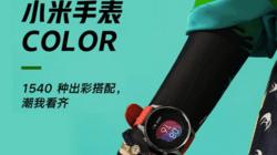小米手表Color,1540种出彩搭配