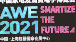 AWE2021宣传片
