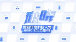 ZOL年度专访冰豹大中华区业务总经理 Ethan 杨宗祥