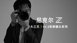 尼康尼克尔大三元f/2.8变焦镜头系列