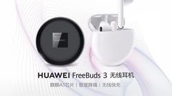 华为FreeBuds3真无线蓝牙耳机