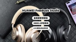 HUAWEI FreeBuds Studio耳机 产品库出品