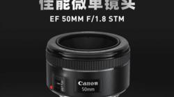 佳能微单镜头 EF 50mm f/1.8 STM