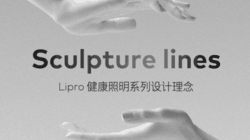 魅族新的发布会Lipro到底发布了什么