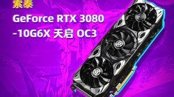 索泰GeForce RTX 3080-10G6X 天启 OC显卡
