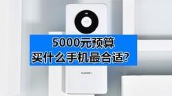 5000元预算内 买什么手机最合适?