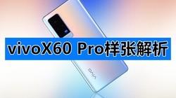 vivo X60 Pro拍照体验如何?样张解析来了
