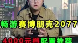 4000元电脑如何畅玩赛格朋克2077#赛博朋克2077#影驰