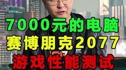 七千元电脑挑战赛博朋克20772K画质#炫酷电脑#赛博朋克2077