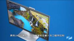 戴尔UltraSharp 27系列 4K UP2720Q,100%RGB 内置色度计