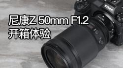 """""""重磅""""来袭!尼康Z 50mm F1.2 S开箱体验"""