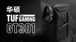 华硕 TUF GAMING GT301火枪手电竞机箱