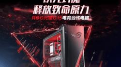ROG 光魔G15电竞台式电脑,以光封魔,释放致命原力