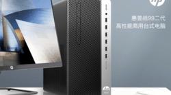 惠普 战99 Pro G2 MT二代高性能商用台式电脑