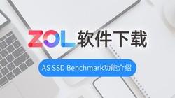 AS SSD Benchmark功能介绍