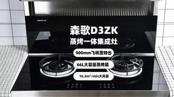 森歌D3ZK蒸烤一体集成灶 美食烹饪好帮手