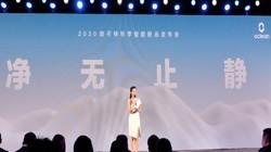 2020 Oclean秋季智能新品发布会