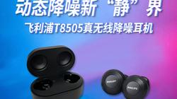 """动态降噪新""""静""""界 飞利浦T8505真无线耳机"""