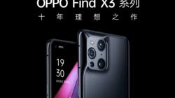 OPPO Find X3系列,双5000万旗舰主摄