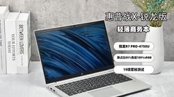 惠普 战X 锐龙版 14英寸高性能轻薄笔记本