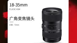 适马18-35mm f/1.8 DC HSM Art广角变焦镜头