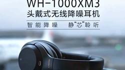 索尼WH-1000XM3高解析度无线头戴式耳机