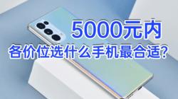 年终手机大推荐 5000以内我推荐这些产品