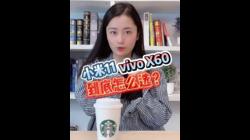 小米11&vivo X60 Pro到底怎么选