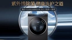 海尔G100168BD14LSU1,健康洗烘更护衣