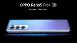 OPPO Reno5 Pro+,焕采人像视频