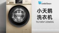 小天鹅TG100V120WDG滚筒洗衣机,10Kg大件洗