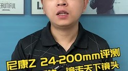 尼康Z24-200mm镜头评测:一支画质不错的全画幅大变焦#摄影
