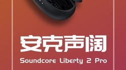 声阔SoundcoreLiberty2Pro评测外观篇#耳机#蓝牙耳机#评测