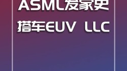 ASML发家史搭车DUVLLC#光刻机#asml#阿斯麦#芯片制造#麒麟芯片#科普
