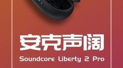 声阔SoundcoreLiberty2Pro评测音质篇#耳机