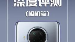 RedmiNote9Pro深度评测相机篇#红米#红米note9pro#三星