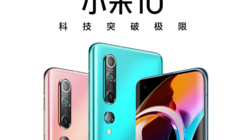 十年梦幻之作,小米10 双模5G手机