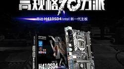 昂达H410SD4 支持Intel10代处理器