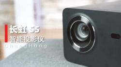 旗舰新定义 长虹S5智能投影体验