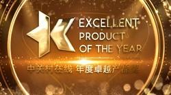 ZOL 2020年度卓越产品奖获奖产品