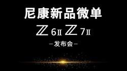 更新换代!尼康新品微单Z6II/Z7II发布会