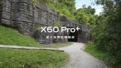 一起看看vivo X60 Pro+的萤火虫洞探秘之旅