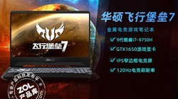 华硕飞行堡垒7金属电竞游戏笔记本