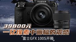富士GFX 100S开箱:39800元 一亿像素中画幅的震感