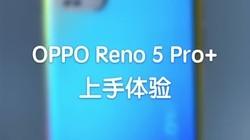一款手机的颜值、拍照和游戏,你更在乎哪个?#opporeno5