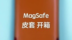 MagSafe皮套开箱,你觉得什么人比较值得入手呢?#数码科技