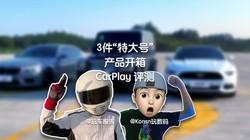 和@玩车报告一起豪华评测Carplay,看iOS14版本都更新了什么?